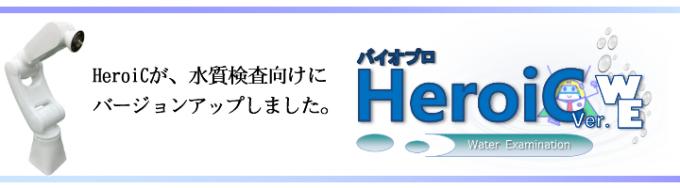 CM-HeroiCWE