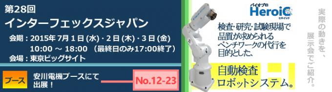 HeroiCM-011-column1