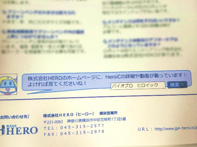 heroicsi1