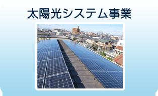 太陽光システム事業