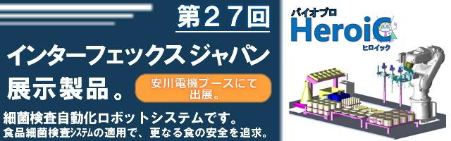 第27回インターフェックスジャパン